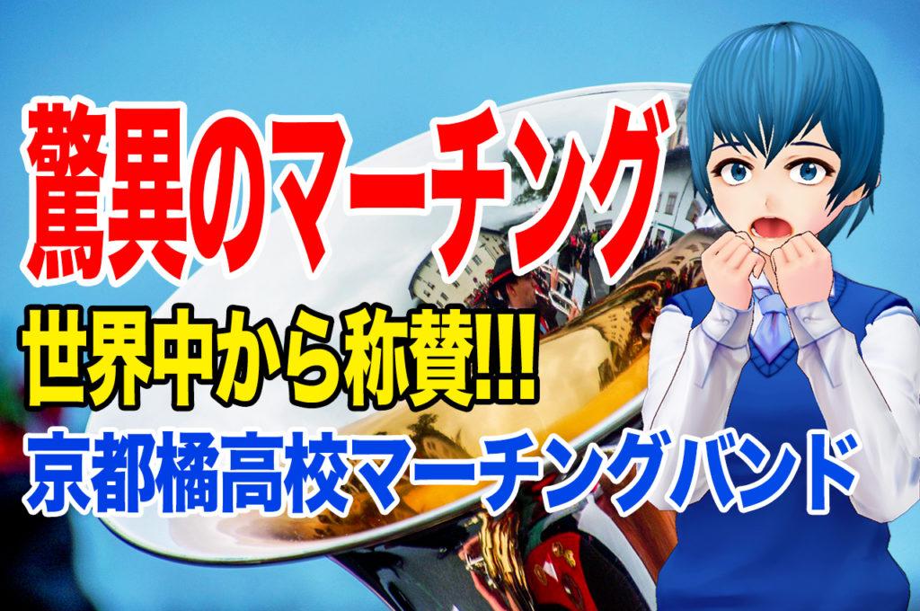 京都橘高校のマーチングバンドが海外で話題