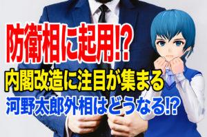 河野太郎外相がまさかの防衛相に起用!?