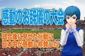 ラグビーW杯で世界の代表チームが日本のお辞儀をして感謝した理由