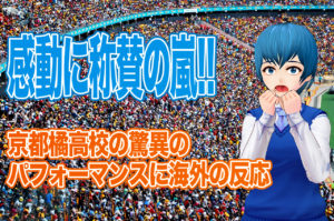 京都橘高校マーチングバンドがローズパレードに初出場した時の海外の反応