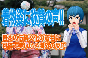 日本の伝統文化である着物姿の日本人女性が美しいと海外で話題