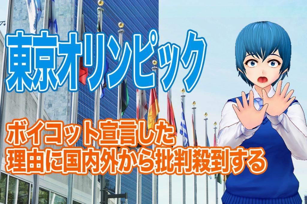 東京オリンピックをボイコット!?