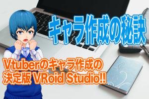 MacでVtuberになるために必要なVRoid Studioを徹底解説