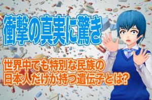 日本だけが持つ特別なY染色体とYAP遺伝子に驚愕