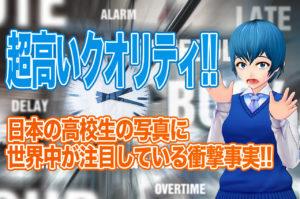 日本の高校生がクリエイティブすぎると話題