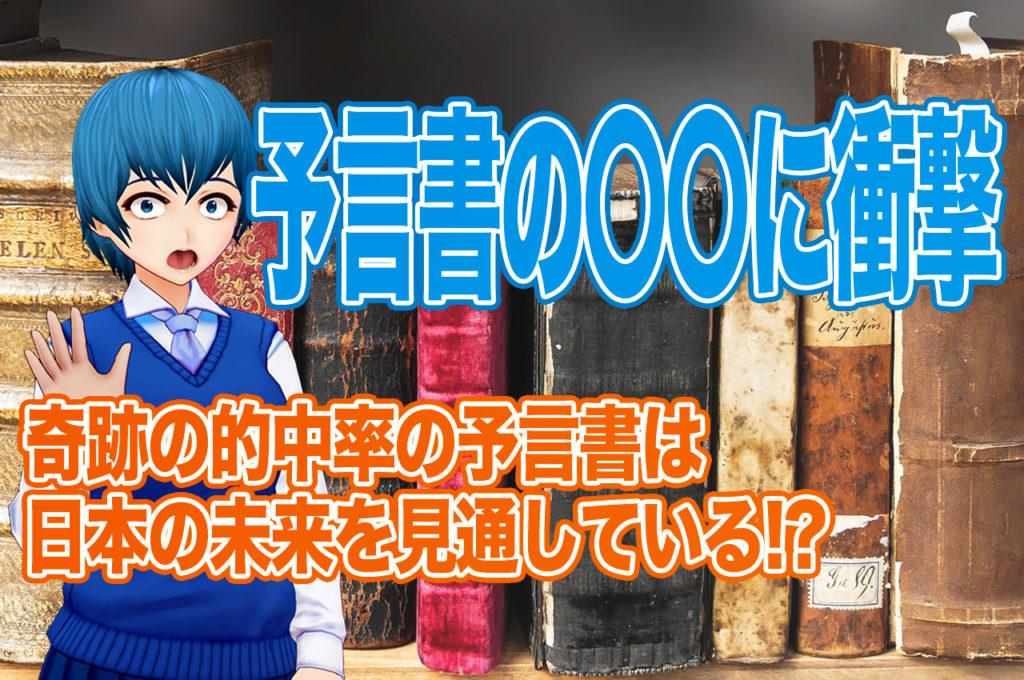 日月神示は日本の未来を予言している奇跡の本