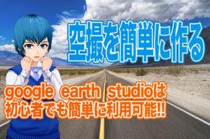 google earth studioで空撮動画を作る使い方