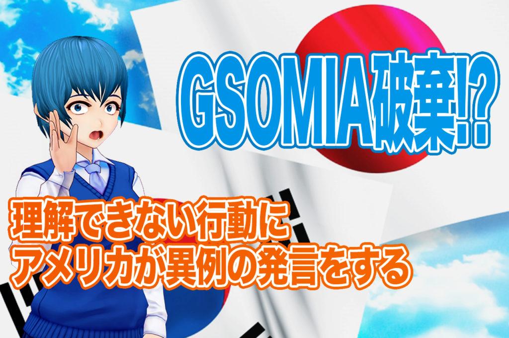 日韓軍事情報包括保護協定(GSOMIA)の破棄決定