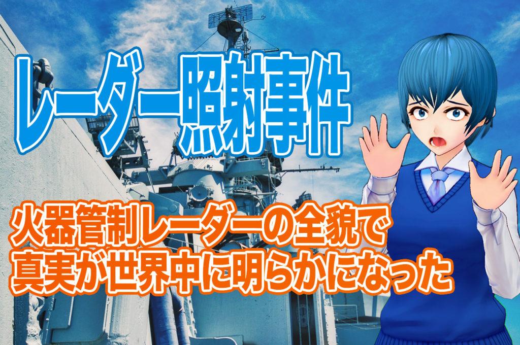 韓国海軍が自衛隊に火器レーダーを照射
