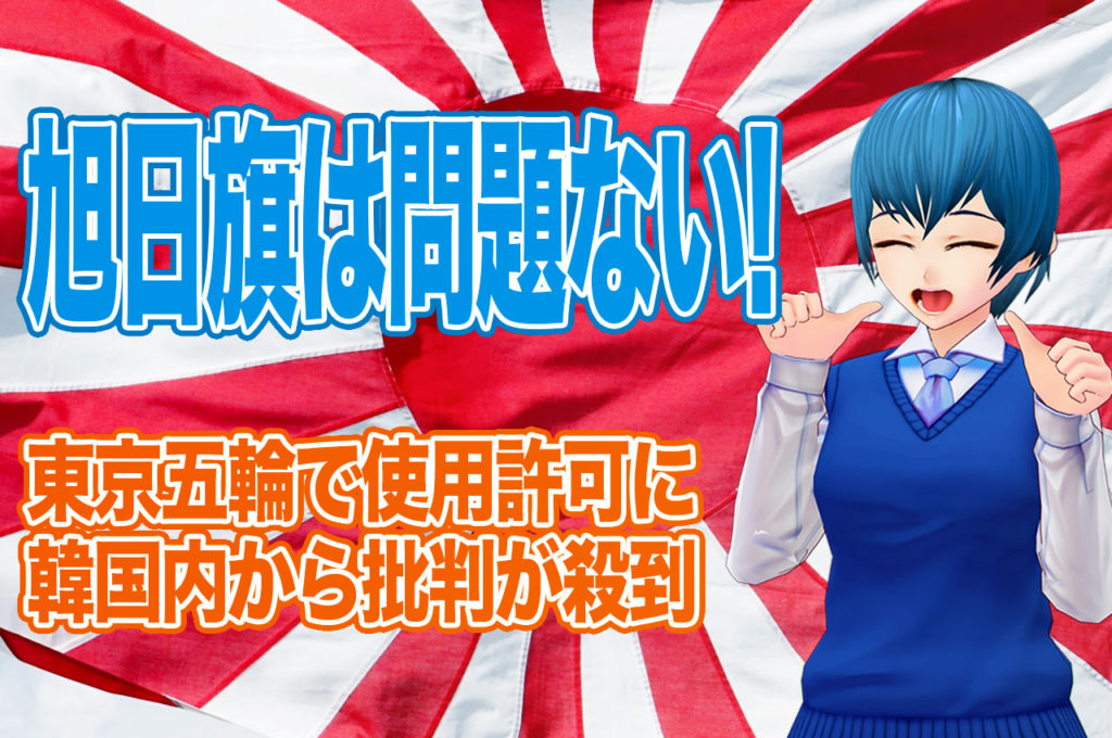 旭日旗を許可した結果韓国内から波紋