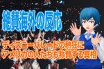 京都橘高校吹奏楽部のマーチングバンドがディズニーで絶賛