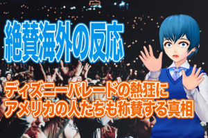 京都橘高校吹奏楽部のマーチングがアメリカディズニーで絶賛【海外の反応】
