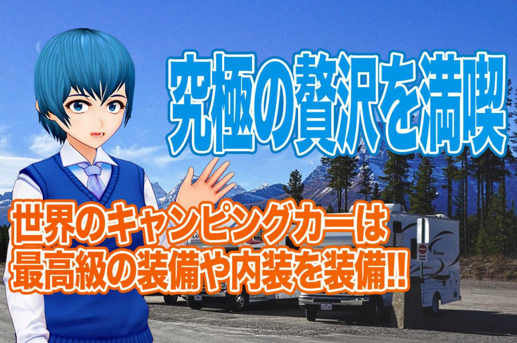 日本でも人気が高い高級キャンピングカーとパスコン