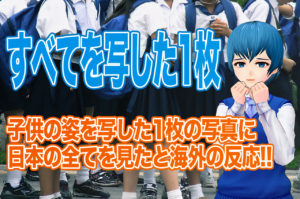 海外の反応で日本の子供が通学する1枚の写真に称賛の声
