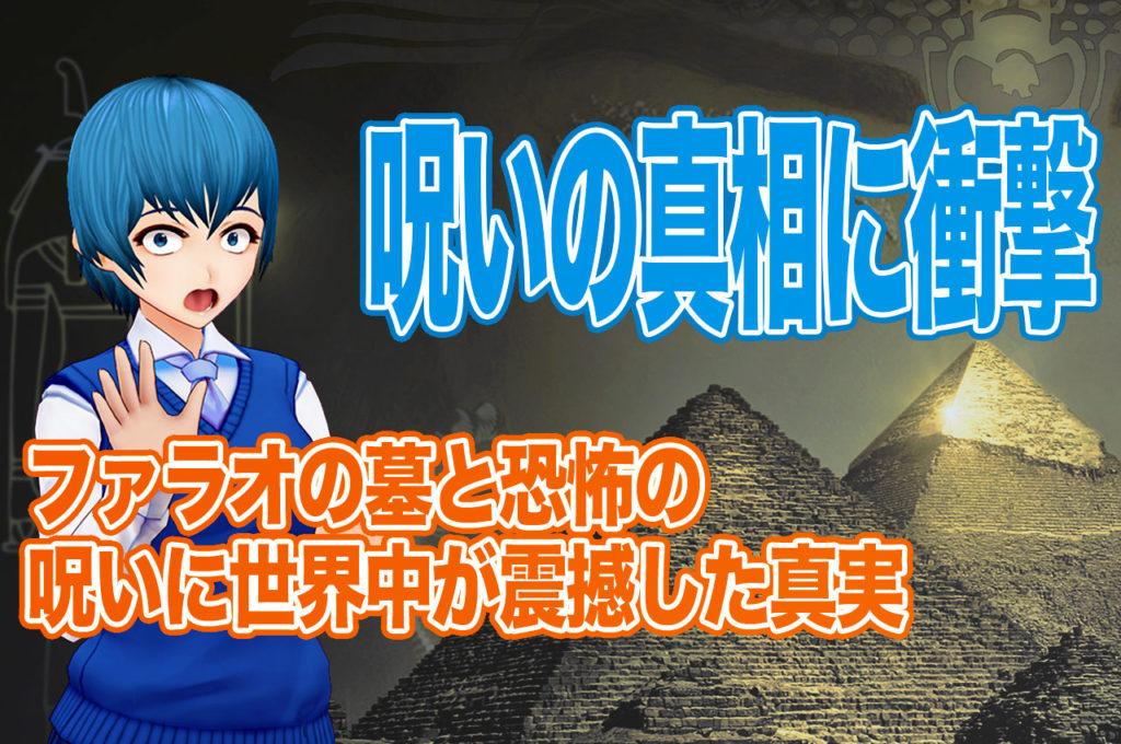 古代エジプトのファラオの墓とツタンカーメンの呪いの真相