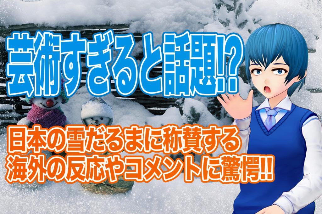海外の反応で日本の雪だるまに驚きと称賛